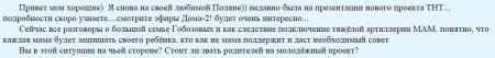 Карякина-Элина-Родителям-место-на-проекте-1