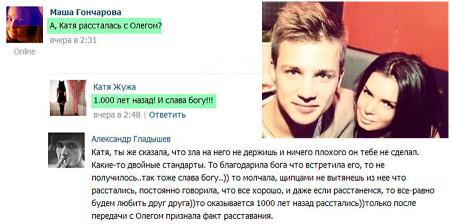 Катя-Жужа-Вся-правда-об-Олеге-Маями-1