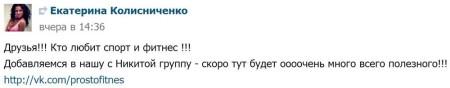 Катя-Колисниченко-создала-группу-для-похудания-1