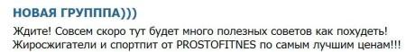 Катя-Колисниченко-создала-группу-для-похудания-2
