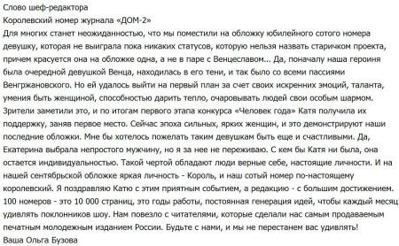 Катя-Король-на-обложке-сентябрьского-номера-журнала-Дом-2-2