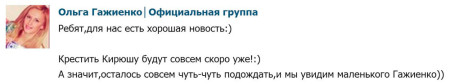 Крестины-Кирилла-Гажиенко-состоятся-уже-совсем-скоро-1