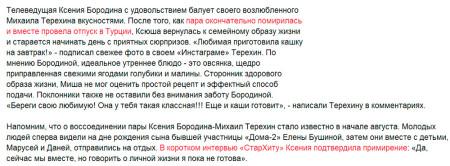 Ксения-Бородина-балует-Михаила-Терехина-деликатесами-2