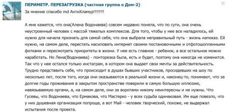 Мнение-Алена-Водонаева-и-жизнь-напоказ-1
