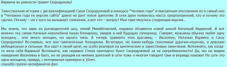 Мнение-Варвина-из-ревности-травит-Скородумову-1