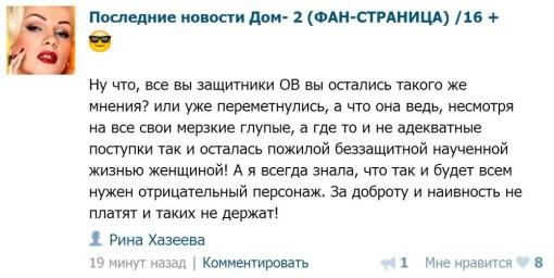 Мнение-Ольга-Васильевна-становится-типичным-отрицательным-персонажем-проекта-1