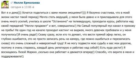 Нелли-Ермолаева-Я-безумно-рада-что-стала-виджеем-1