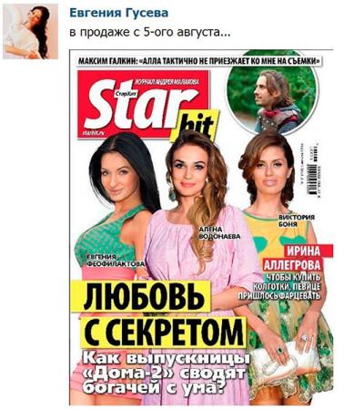 Новая-обложка-журнала-Стархит-4