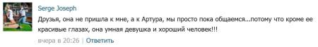 Новая-поклонница-Джозефа-Мунголле-2