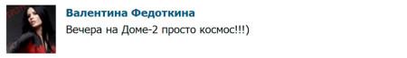 Новая-участница-Валентина-Федоткина-2