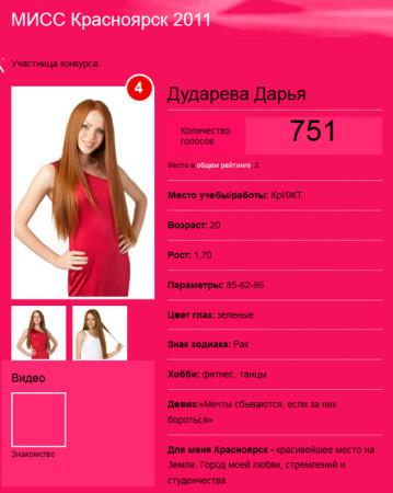 Новенькая-Дарья-в-конкурсе-Мисс-Красноярск-2011-1