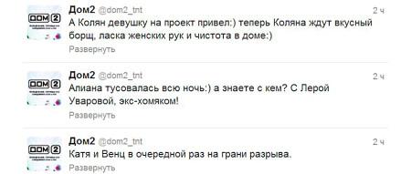 Новости-из-официального-твиттера-Дом-2-1