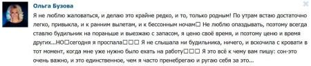 Ольга-Бузова-в-контакте-1