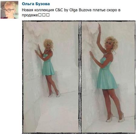 Ольга-Бузова-провела-10-часовую-фотосессию-12