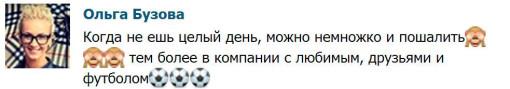 Ольга-Бузова-расслабляется-с-любимым-1