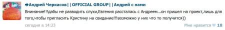 Официальная-версия-возвращения-Черкасова-из-его-группы-1