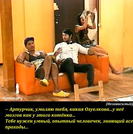 Приколы-Дом-2-23