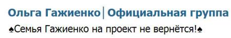 Семья-Гажиенко-официально-отказалась-вернуться-на-проект-1