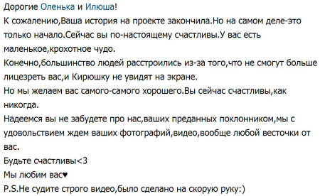 Семья-Гажиенко-официально-отказалась-вернуться-на-проект-3