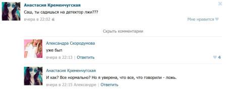 Скородумова-Скандал-поутих-теперь-не-ругаемся-1