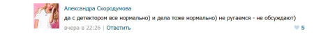 Скородумова-Скандал-поутих-теперь-не-ругаемся-2