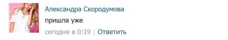 Слухи-Новенькая-девушка-пришла-к-Сергею-Сичкару-2