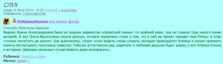 Слухи-Роберт-Гобозов-может-приехать-в-гости-на-проект-1