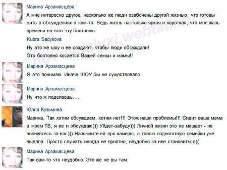 Старшая-сестра-Саши-Гобозова-раскрыла-всю-правду-2