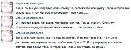 Старшая-сестра-Саши-Гобозова-раскрыла-всю-правду-5