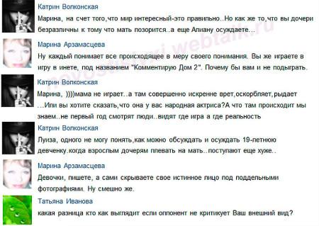 Старшая-сестра-Саши-Гобозова-раскрыла-всю-правду-6