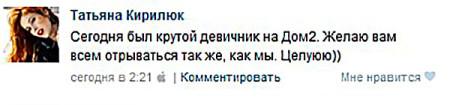 Татьяна-Кирилюк-Сегодня-на-проекте-был-девичник-1