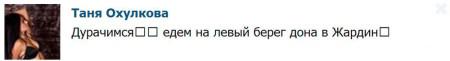 Татьяна-Охулкова-в-отпуске-1