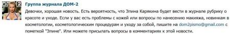 Элина-Карякина-будет-вести-рубрику-о-красоте-в-журнале-Дом-2-1