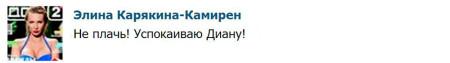 Элина-Карякина-сменила-имидж-Теперь-она-сама-заботливость-1