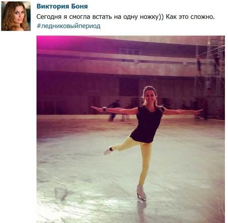 Виктория Боня готовится к шоу Ледниковый период