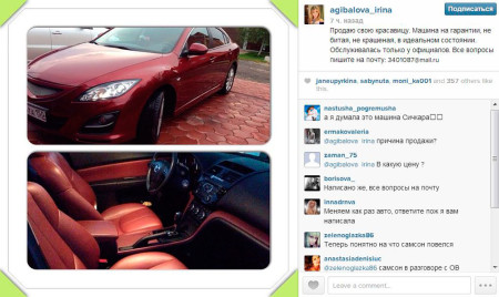 Ирина Александровна продаёт свой автомобиль