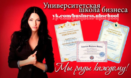 Евгения Гусева объявила цены на обучение в бизнес школе