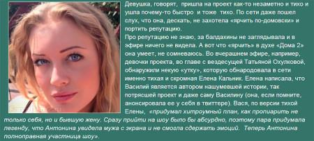 Елена Кальник не успела раскрыться на проекте