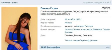 Евгения Гусева лишилась знака отличия за спам!