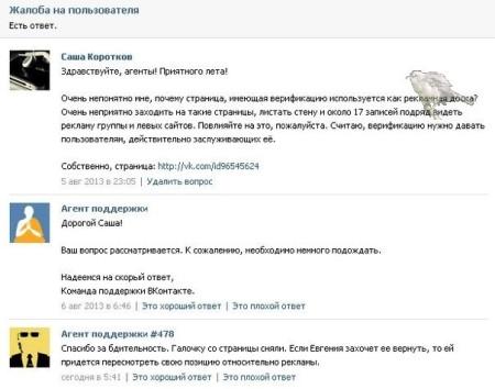 Фанаты Евгении Гусевой негодуют по поводу снятия галочки со страницы Евгении