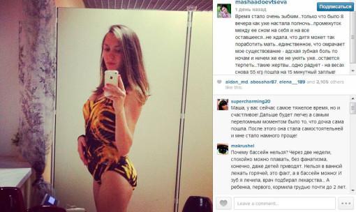 Елизавета Адоевцева получила свидетельство о рождении