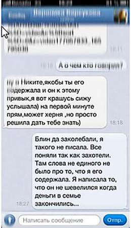 Евгения Алаева о Никите Кузнецове