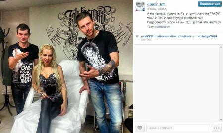 Катя Король решила сделать татуировку в неожиданном месте