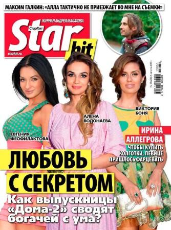 Новая обложка журнала Стархит с бывшими участницами дом 2