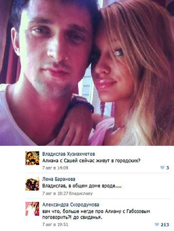 Александра Скородумова наводит порядки в своей группе