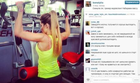 Ксения Бородина перегорела к спортзалу