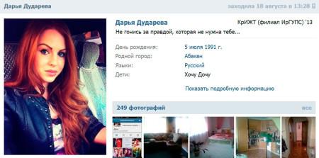 Новенькая девушка Дарья Дударева