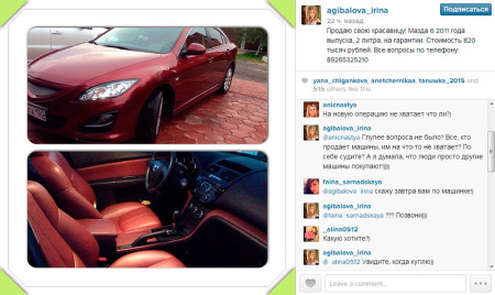 Ирина Александровна хочет купить машину у Сичкара