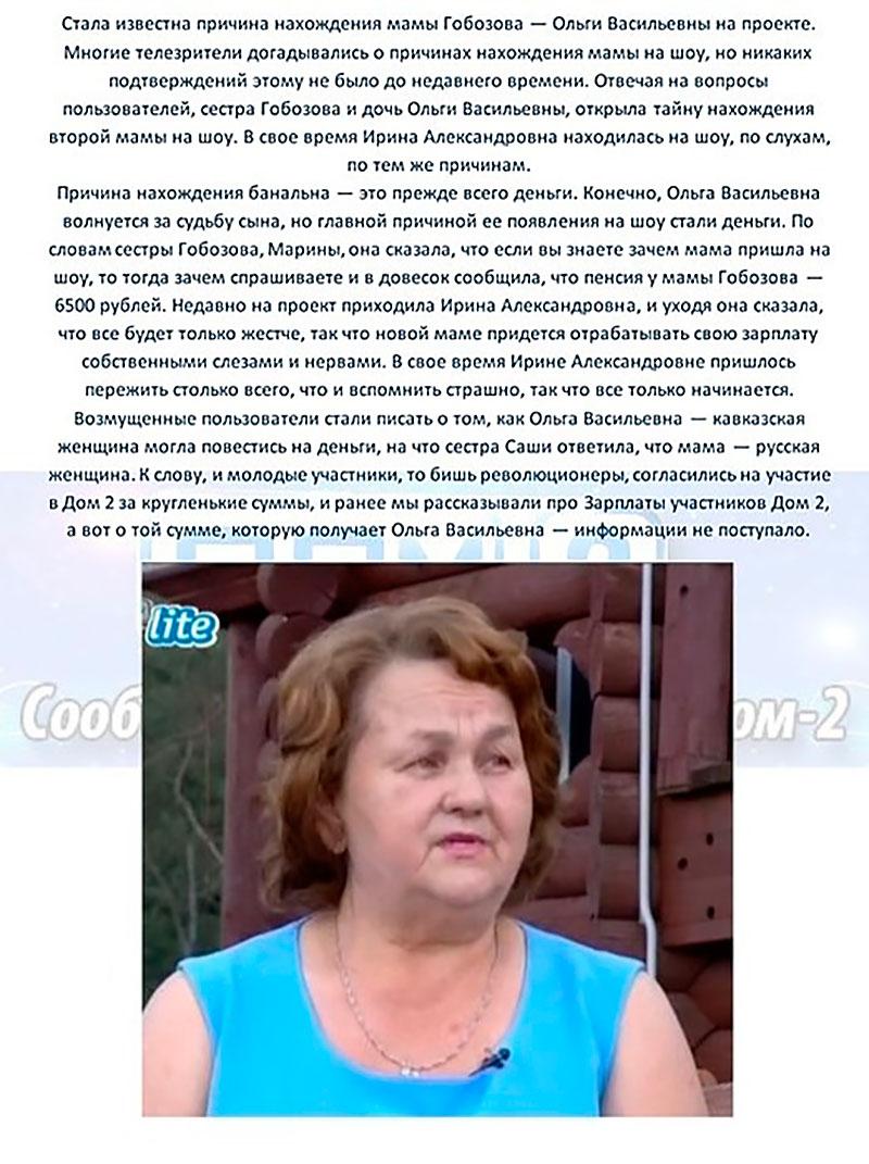 Мама Гобозова на доме 2 зарабатывает деньги