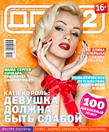 Обложка сентябрьского номера журнала Дом 2